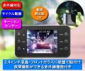 赤外線対応カメラ型ドライブレコーダー