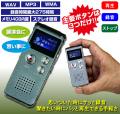 ボタン一発簡単録音小型デジタル録音機(4GBメモリ内臓)