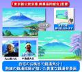 東京都公衆浴場 商業協同組合監・修銭湯絵師のお風呂ポスター2点組
