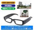 ビデオカメラ内蔵メガネ