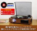 再生専用・簡単レコード/カセットプレーヤー