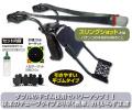 スリングショットダブルイーグル【平ゴムタイプ/折りたたみ式】セット