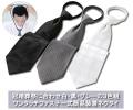 ワンタッチ礼装用ネクタイ3本セット(チーフ付)