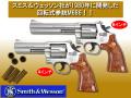 スミス&ウェッソン M686 357マグナムHOP UP ガスガンセット/ S&W