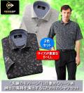 ダンロップモータースポーツ エレガントニットシャツ同サイズ2色組 / DUNLOP MOTORSPORT