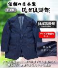 逸品倶楽部 日本製 デニムジャケット