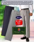 ハンティントン・クラブ 股下選べるアジャスター付きスラックス同サイズ2色組 / HUNTINGTON CLUB