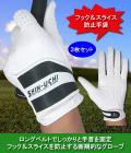 フック&スライス防止手袋「真打」3枚組