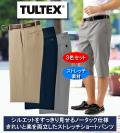 タルテックス ストレッチショートパンツ同サイズ3色組 / TULTEX