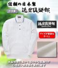 逸品倶楽部 日本製 本麻ポロシャツ