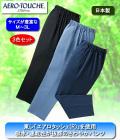 日本製エアロタッシェ涼やかパンツ同サイズ3色組