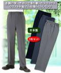 日本製 紳士杢調らくらくストレートパンツ同サイズ3色組