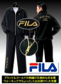 FILA ブラックジャージスーツ