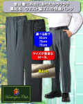 ハンティントン・クラブ 裏起毛コンビネーションスラックス同サイズ2色組 / HUNTINGTON CLUB