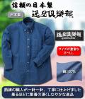 逸品倶楽部 日本製 デニムボタンダウンシャツ