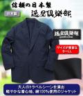 逸品倶楽部 日本製トラベルジャケット (紺)