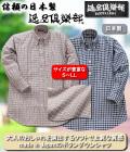 逸品倶楽部 日本製 格子柄ボタンダウンシャツ