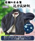 逸品倶楽部 日本製スイングトップジャンパー