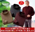 ウール混ハイネックセーター同サイズ3色組