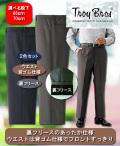 トロイ・ブロス 裏フリースボンディングパンツ同サイズ2色組 / TROY BROS
