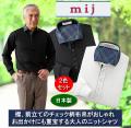 エムアイジェイ 日本製チェック柄布帛襟長袖ニットシャツ同サイズ2色組