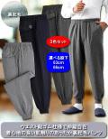 暖か裏起毛スウェットパンツ同サイズ3色組