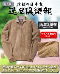逸品倶楽部 日本製 カシミヤ入ジップアップセーター