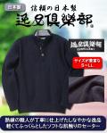 逸品倶楽部 日本製 カシミヤ入りハイネックセーター