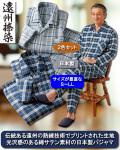 日本製 綿サテン格子柄パジャマ 同サイズ2色組