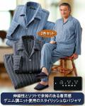 a.v.vオム ストライプニットパジャマ 同サイズ2色組