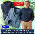 デニムスタンド衿シャツ同サイズ2色組