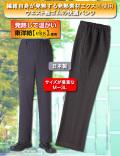 【日本製】エクス(R)素材使用あったか発熱デニム調パンツ同サイズ2色組