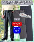エムアイジェイ 日本製杢調暖か加工パンツ同サイズ2色組