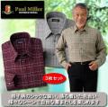 ポールミラー 格子柄カジュアルシャツ 同サイズ3色組 / PAUL MILLER