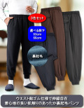 暖か裏起毛ホームパンツ同サイズ3色組