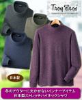 トロイ・ブロス 日本製マイクロボーダーハイネックシャツ / TROY BROS