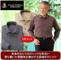 ポールミラー 先染め格子柄長袖ポロシャツ同サイズ3色組 / PAUL MILLER