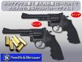 スミス&ウェッソン M19 357コンバットマグナムガスガンセット / S&W
