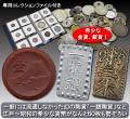 日本の貨幣の歴史60種コレクション