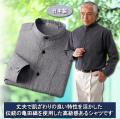 日本製 亀田縞スタンドカラーシャツ