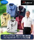 ピエルッチ カジュアル半袖ポロシャツ同サイズ5色組 / Pierucci