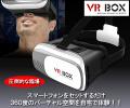 VR BOX バーチャルリアリティスコープ2台セット