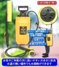 新型お掃除用ポンプ式水圧クリーナー ウォッシュ&クリーンEX