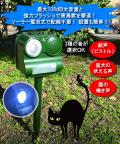 害鳥・害獣撃退ロボット「BIGBANG-108」