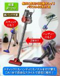 サイクロン式2WAY掃除機