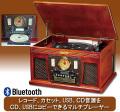 CDにコピーできるマルチプレーヤー(Bluetooth機能搭載)