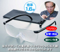 疲れにくくみやすいメガネ型拡大鏡