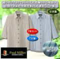 ポールミラー 高島ちぢみストライプ柄7分袖シャツ同サイズ2色組 / PAUL MILLER