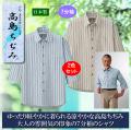 高島ちぢみストライプ柄7分袖シャツ同サイズ2色組