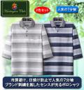 ハンティントン・クラブ パネルボーダー7分袖ポロシャツ同サイズ2色組 / HUNTINGTON CLUB
